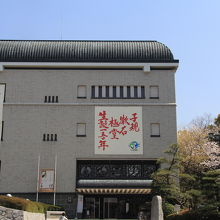 正岡子規博物館