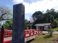 砂糖王公園/香取神社