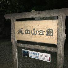 成田山新勝寺にある公園