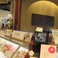 写真:鈴廣かまぼこ ラスカ熱海店