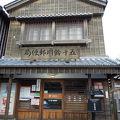 写真:五十鈴川郵便局