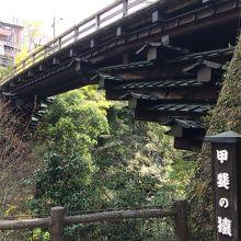 日本三大奇橋の一つ