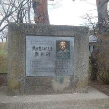 レリーフが埋め込まれた碑