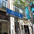 写真:南京西路