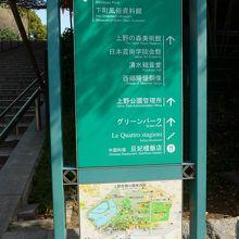 上野恩賜公園の案内図
