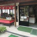写真:小山田茶店
