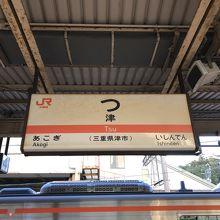 津駅:一文字