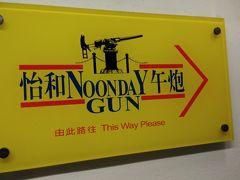 ヌーン デイ ガン (午砲)