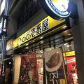 写真:カレーハウス CoCo壱番屋 金山駅南口店