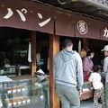 写真:熊岡菓子店