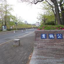 公園の入り口です。