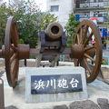 写真:浜川砲台跡