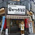 写真:元祖串かつ だるま 法善寺店