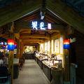 ビジュン (ビズン) (仁川空港3号店)