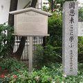 写真:東亜高等予備学校跡碑