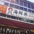 写真:海鮮丼 まるきた 2号店