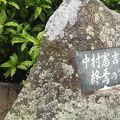 写真:中村憲吉旧居