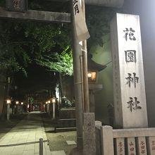 新宿の総鎮守