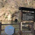写真:戸ノ口堰洞穴