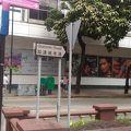 写真:加連威老道