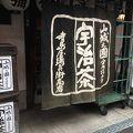写真:寺島屋弥兵衛商店