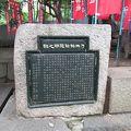 写真:乃木神社復興の記