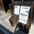 写真:旧笠井邸