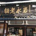 写真:岩永 梅寿軒