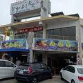 写真:中本鮮魚店