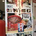 写真:蕎麦処阿礼