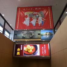 秋田の玄関口