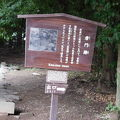 写真:小石川後楽園 唐門跡