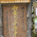 写真:御岳ビジターセンター
