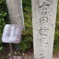 写真:吉田稔麿誕生地