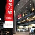 写真:新光三越 (台北天母店)
