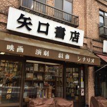 映画、演芸に特化した書店