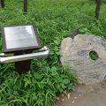 写真:日比谷公園 石貨