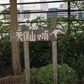 写真:天保山跡