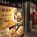 写真:帯広豚丼・つけ麺 甚平