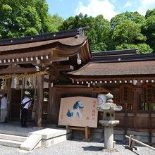 京都丹波の国の一の宮