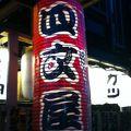 写真:四文屋 甲府駅前店