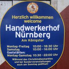 2016年9月 Handwerkerhof 職人広場  心の安らぎ旅行♪