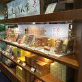 写真:ねんりん家 羽田空港第1ターミナル 特選洋菓子館