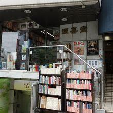 スポーツ店街にある古書店
