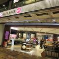 写真:DFS (シンガポール チャンギ国際空港店)