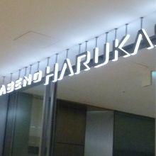 ここからハルカスにアクセス