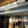 写真:京都総合観光案内所京なび
