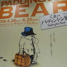 「くまのパディントン展」観てきました