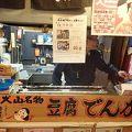 写真:田中豆腐店