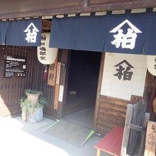 登録有形文化財の江戸期の町家、見学無料です